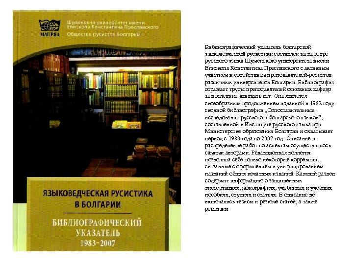 Библиографический указатель болгарской языковедческой русистики составлен на кафедре русского языка Шуменского университета имени Епископа