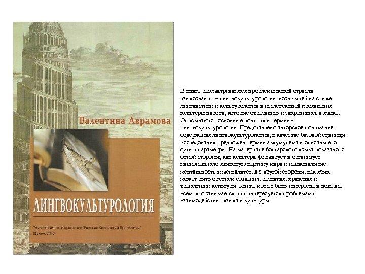 В книге рассматриваются проблемы новой отрасли языкознания – лингвокультурологии, возникшей на стыке лингвистики и