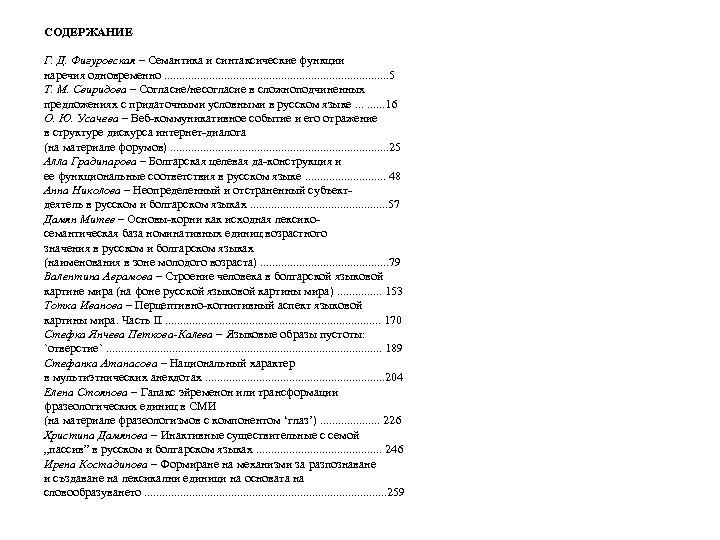 СОДЕРЖАНИЕ Г. Д. Фигуровская – Семантика и синтаксические функции наречия одновременно. . . .