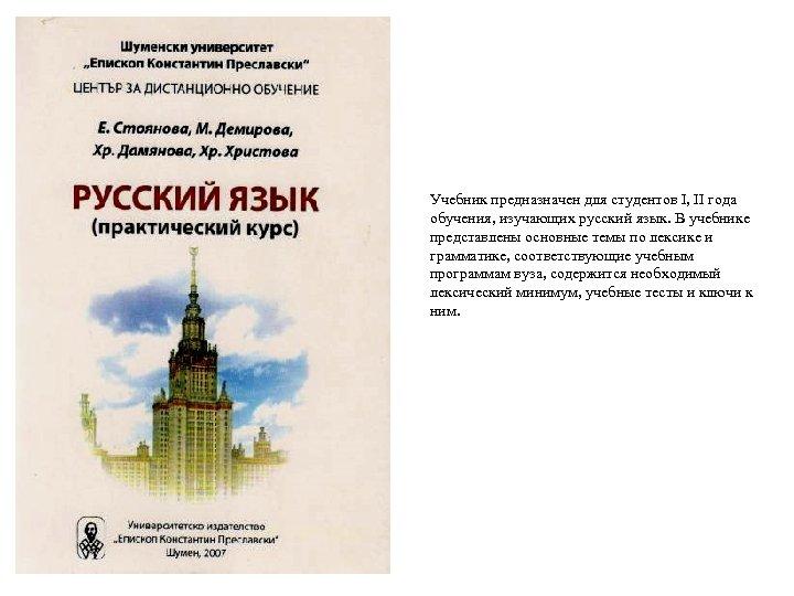 Учебник предназначен для студентов І, ІІ года обучения, изучающих русский язык. В учебнике представлены