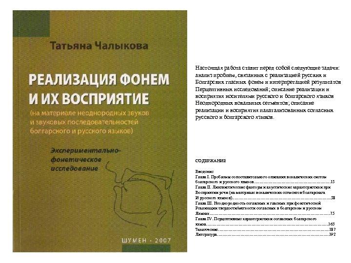 Настоящая работа ставит перед собой следующие задачи: анализ проблем, связанных с реализацией русских и