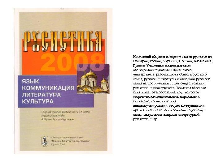 Настоящий сборник содержит статьи русистов из Болгарии, России, Украины, Польши, Казахстана, Греции. Участники посвящают