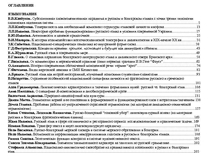 ОГЛАВЛЕНИЕ ЯЗЫКОЗНАНИЕ Е. В. Клобуков. Субстантивная словоизменительная парадигма в русском и болгарском языках с