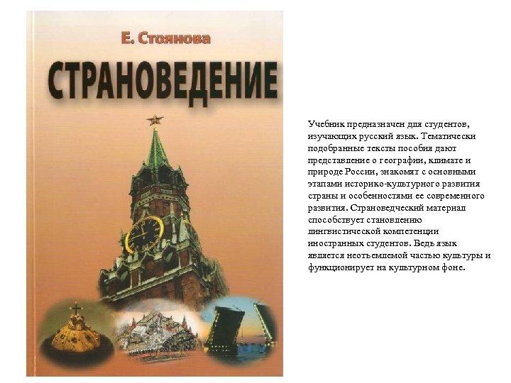 Учебник предназначен для студентов, изучающих русский язык. Тематически подобранные тексты пособия дают представление о