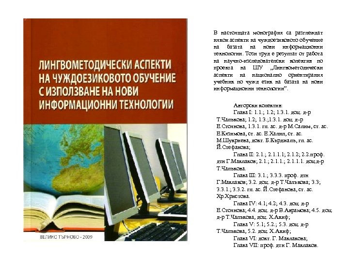 В настоящата монография са разглеждат някои аспекти на чуждоезиковото обучение на базата на нови