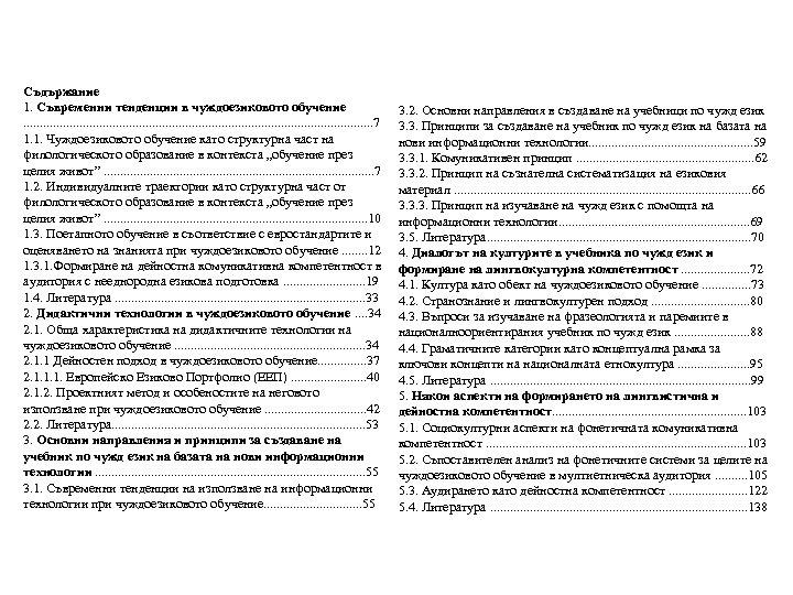 Съдържание 1. Съвременни тенденции в чуждоезиковото обучение . . . . . . 7