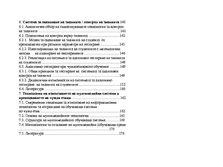 6. Система за оценяване на знанията / контрол на знанията 140 6. 1. Аналитичен