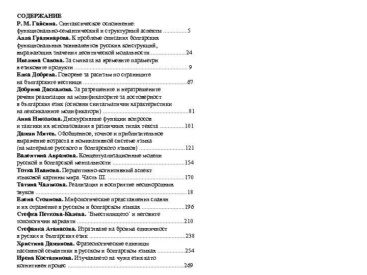 СОДЕРЖАНИЕ Р. М. Гайсина. Синтаксическое осложнение: функционально-семантический и структурный аспекты. . . . 5