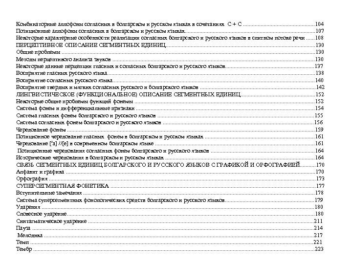 Комбинаторные аллофоны согласных в болгарском и русском языках в сочетаниях С + С. .