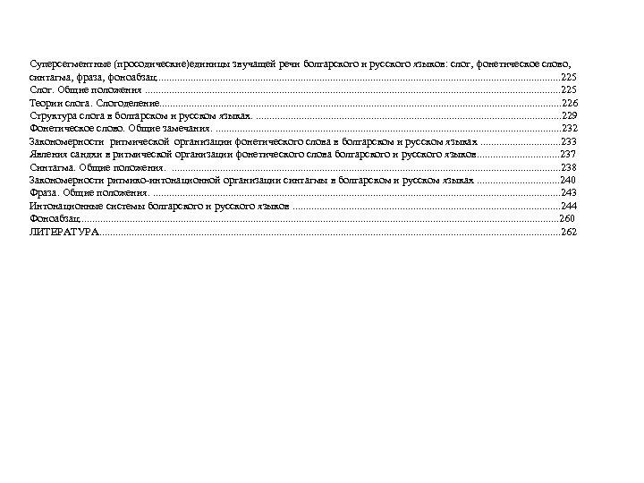Суперсегментные (просодические)единицы звучащей речи болгарского и русского языков: слог, фонетическое слово, синтагма, фраза, фоноабзац.