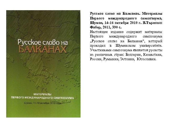 Русское слово на Балканах. Материалы Первого международного симпозиума, Шумен, 14 -16 октября 2010 г.