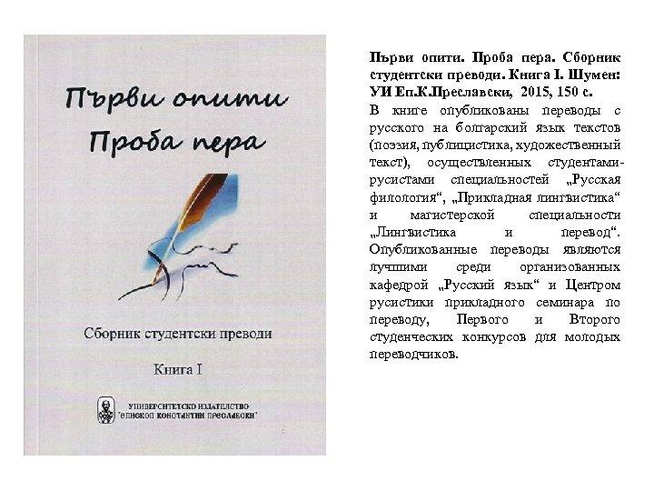 Първи опити. Проба пера. Сборник студентски преводи. Книга I. Шумен: УИ Еп. К. Преславски,