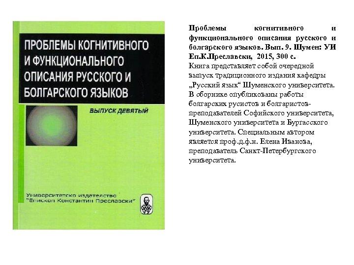 Проблемы когнитивного и функционального описания русского и болгарского языков. Вып. 9. Шумен: УИ Еп.