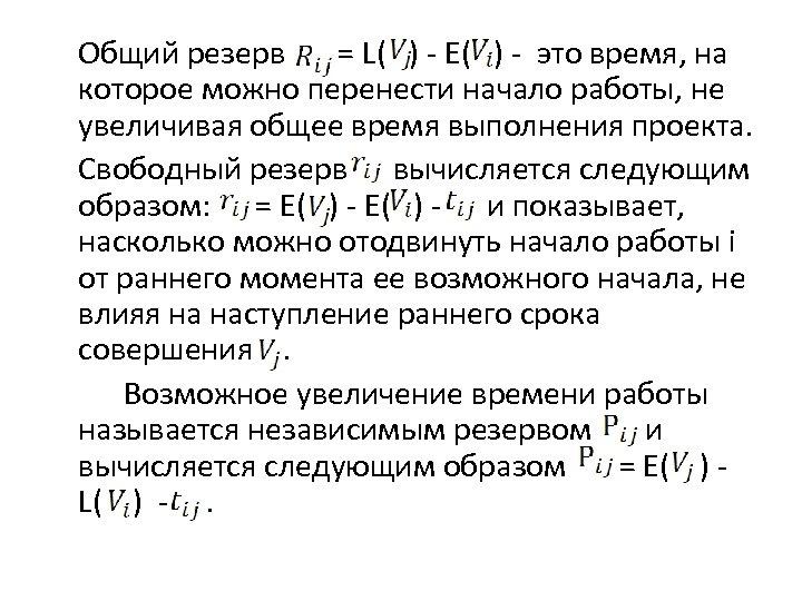 Общий резерв = L( ) - Е( ) - это время, на которое можно