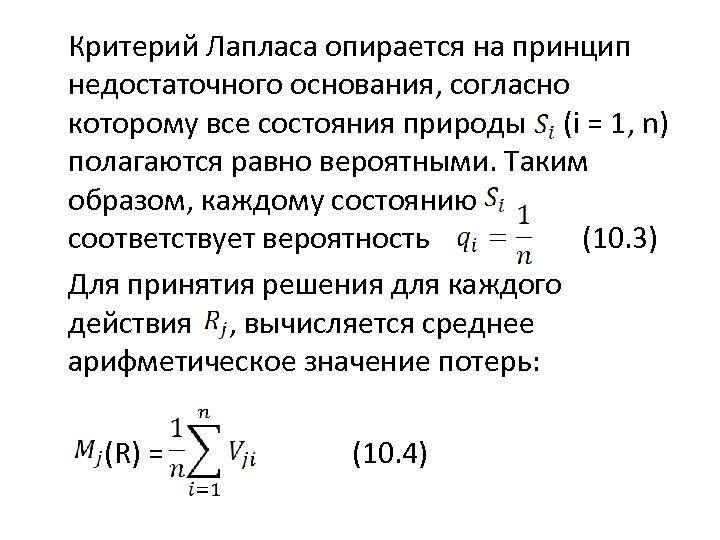 Критерий Лапласа опирается на принцип недостаточного основания, согласно которому все состояния природы (i =