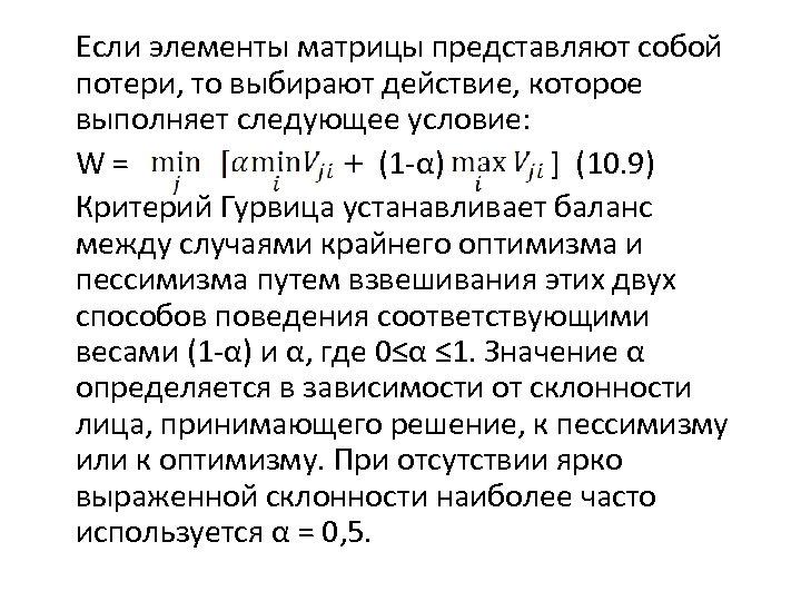 Если элементы матрицы представляют coбой потери, то выбирают действие, которое выполняет следующее условие: W=