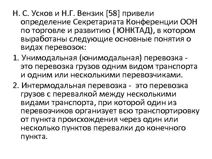 Н. С. Усков и Н. Г. Вензик [58] привели определение Секретариата Конференции ООН по