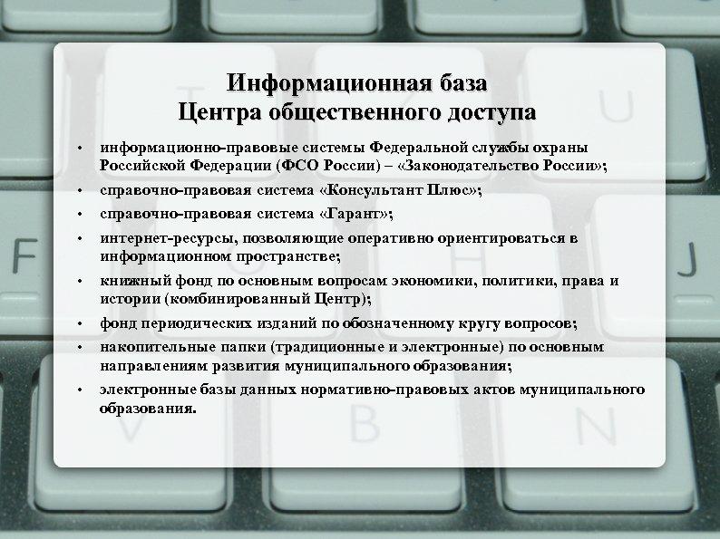 Информационная база Центра общественного доступа • • информационно-правовые системы Федеральной службы охраны Российской Федерации