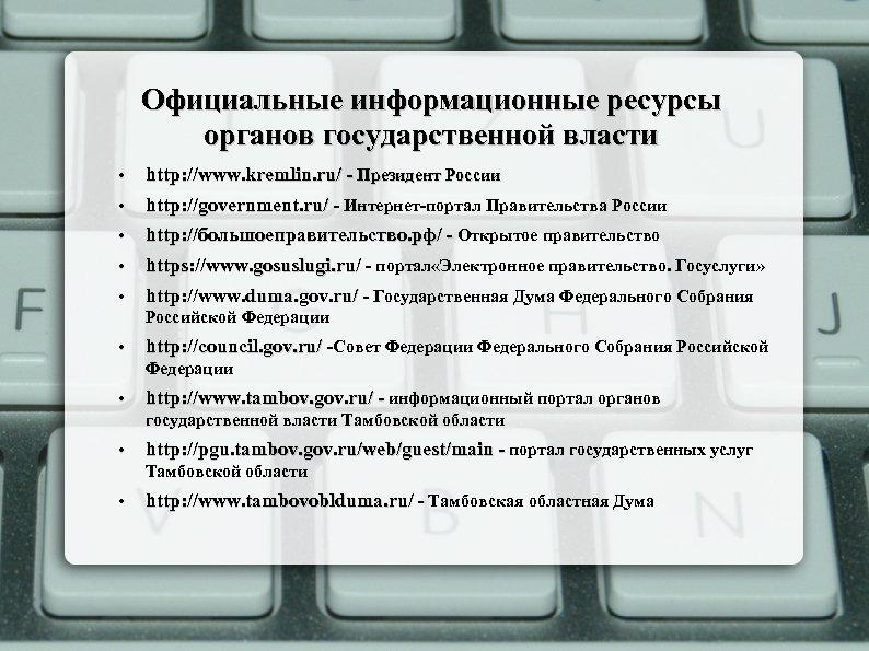 Официальные информационные ресурсы органов государственной власти • • http: //www. kremlin. ru/ - Президент