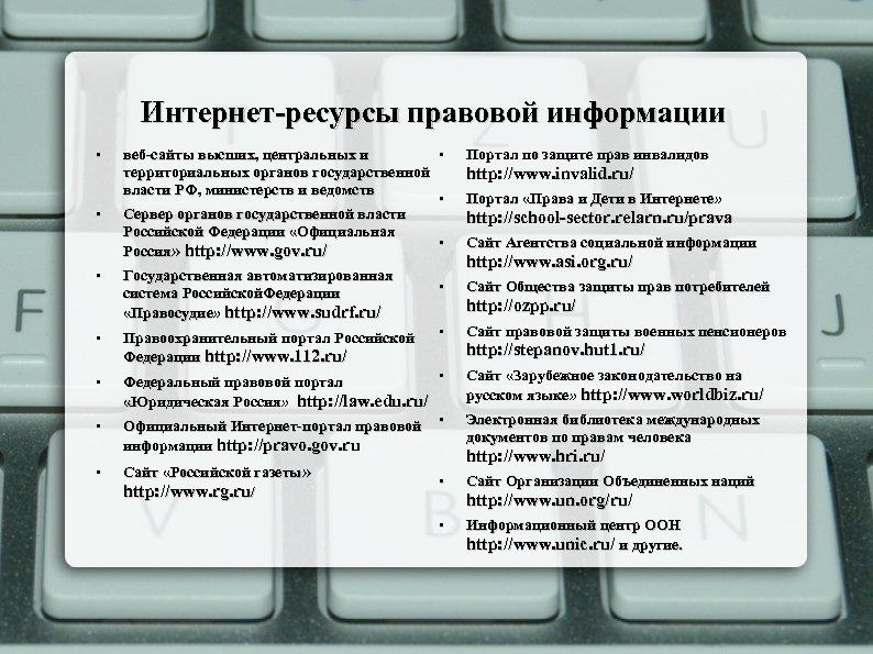 Интернет-ресурсы правовой информации • • • веб-сайты высших, центральных и территориальных органов государственной власти