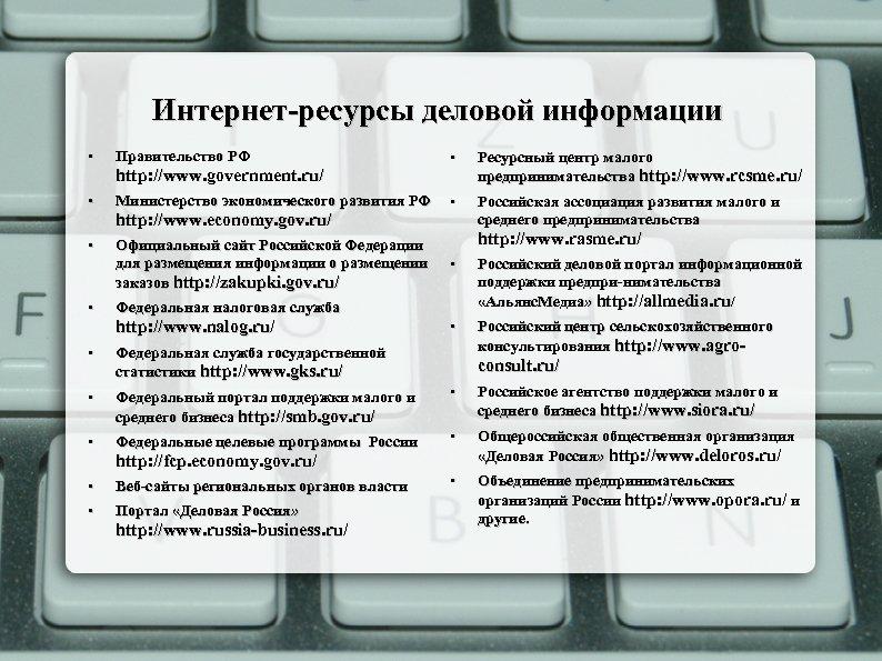 Интернет-ресурсы деловой информации • Правительство РФ • Ресурсный центр малого предпринимательства http: //www. rcsme.