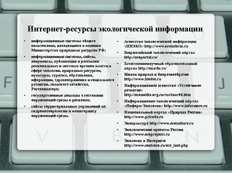 Интернет-ресурсы экологической информации • информационные системы общего пользования, находящиеся в ведении Министерства природных ресурсов
