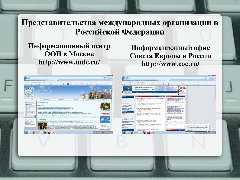 Представительства международных организации в Российской Федерации Информационный центр ООН в Москве http: //www. unic.