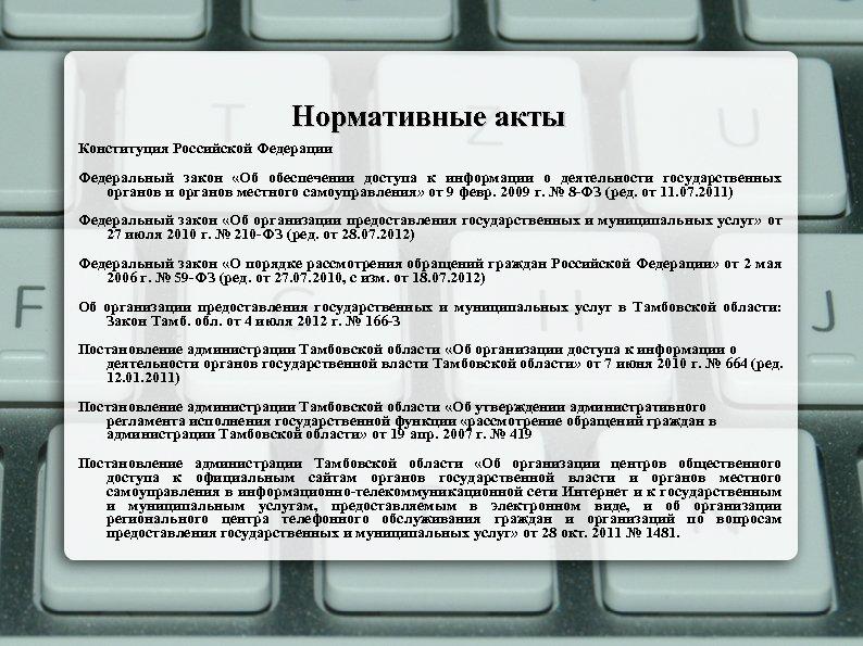 Нормативные акты Конституция Российской Федерации Федеральный закон «Об обеспечении доступа к информации о деятельности