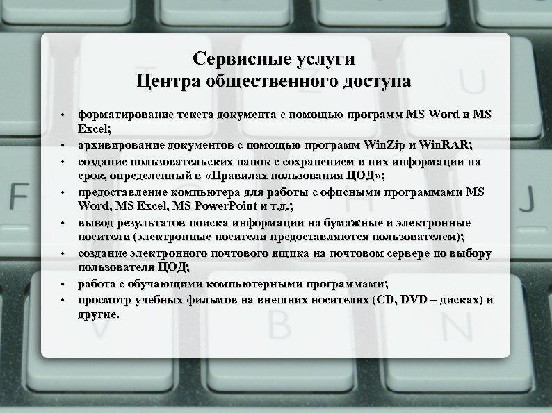 Сервисные услуги Центра общественного доступа • • форматирование текста документа с помощью программ MS