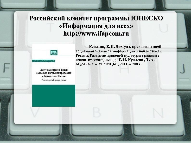Российский комитет программы ЮНЕСКО «Информация для всех» http: //www. ifapcom. ru Кузьмин, Е. И.