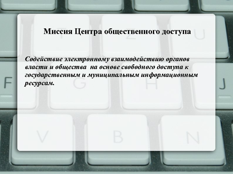 Миссия Центра общественного доступа Содействие электронному взаимодействию органов власти и общества на основе свободного
