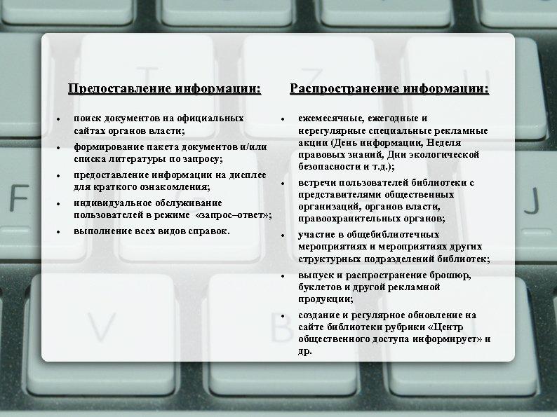 Предоставление информации: поиск документов на официальных сайтах органов власти; Распространение информации: формирование пакета документов