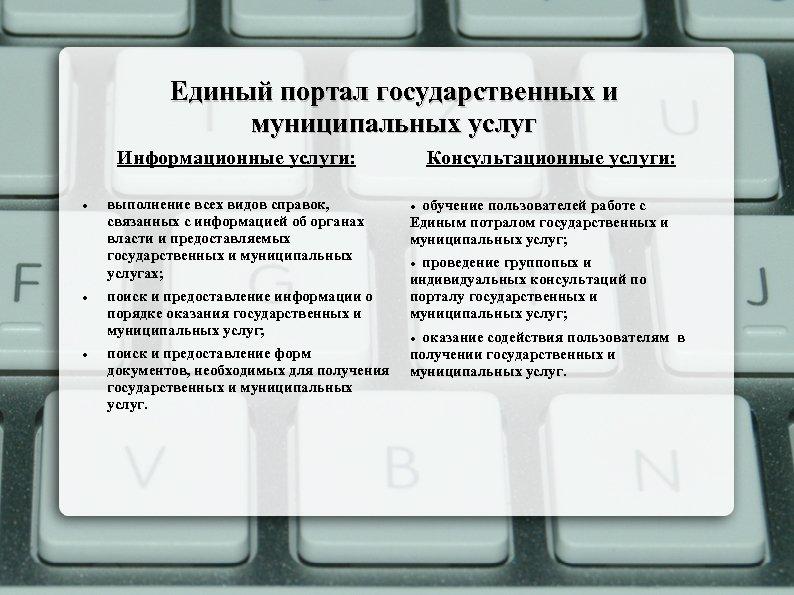 Единый портал государственных и муниципальных услуг Информационные услуги: выполнение всех видов справок, связанных с