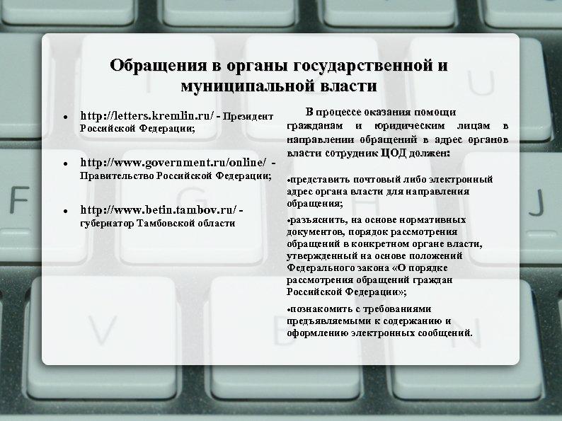 Обращения в органы государственной и муниципальной власти http: //letters. kremlin. ru/ - Президент Российской