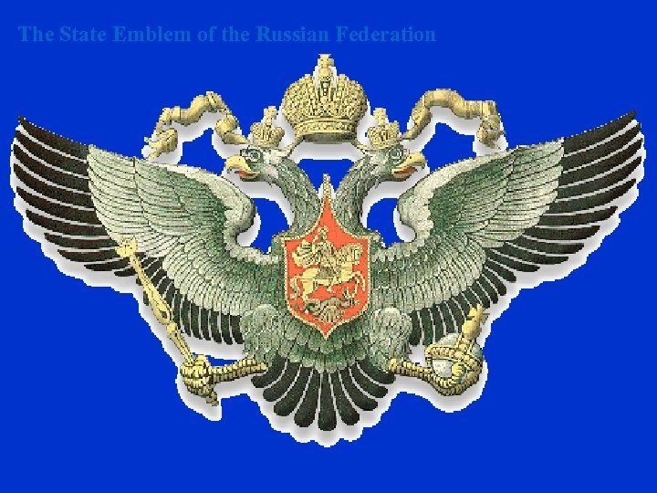 The State Emblem of the Russian Federation