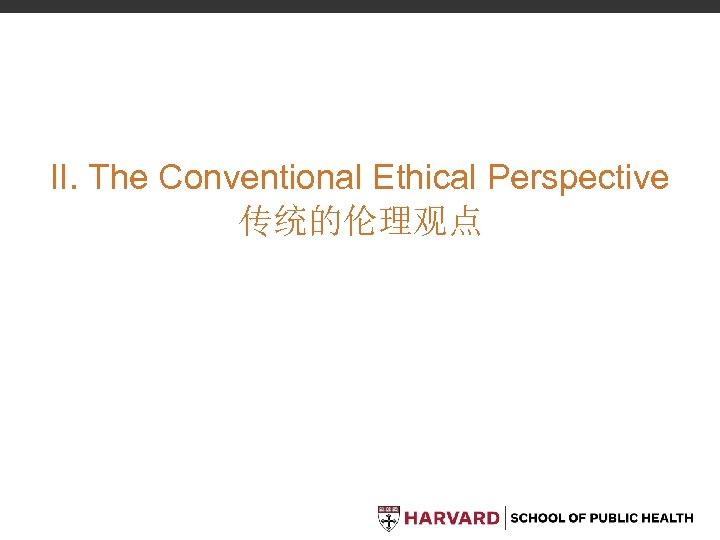 II. The Conventional Ethical Perspective 传统的伦理观点