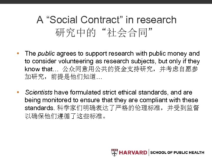 "A ""Social Contract"" in research 研究中的""社会合同"" • The public agrees to support research with"