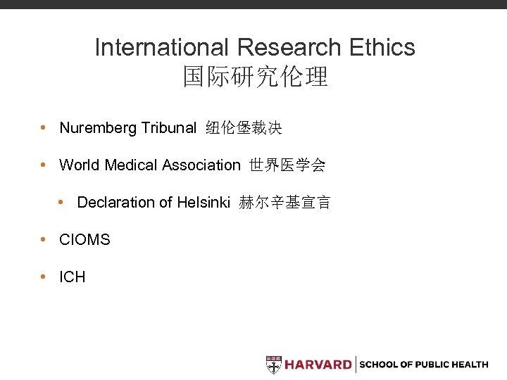 International Research Ethics 国际研究伦理 • Nuremberg Tribunal 纽伦堡裁决 • World Medical Association 世界医学会 •