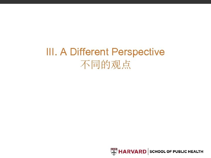 III. A Different Perspective 不同的观点
