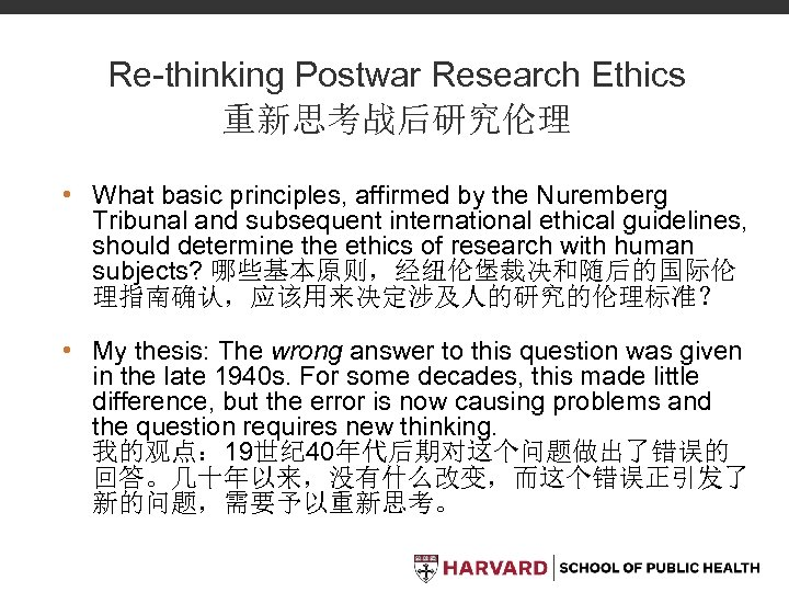 Re-thinking Postwar Research Ethics 重新思考战后研究伦理 • What basic principles, affirmed by the Nuremberg Tribunal
