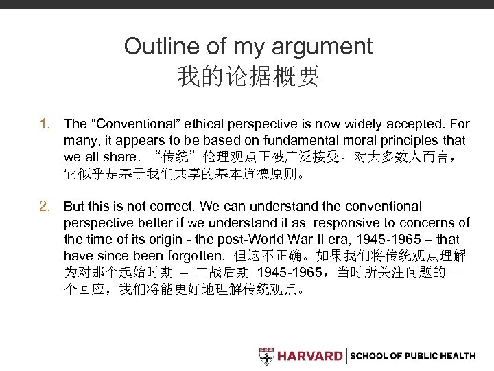 "Outline of my argument 我的论据概要 1. The ""Conventional"" ethical perspective is now widely accepted."