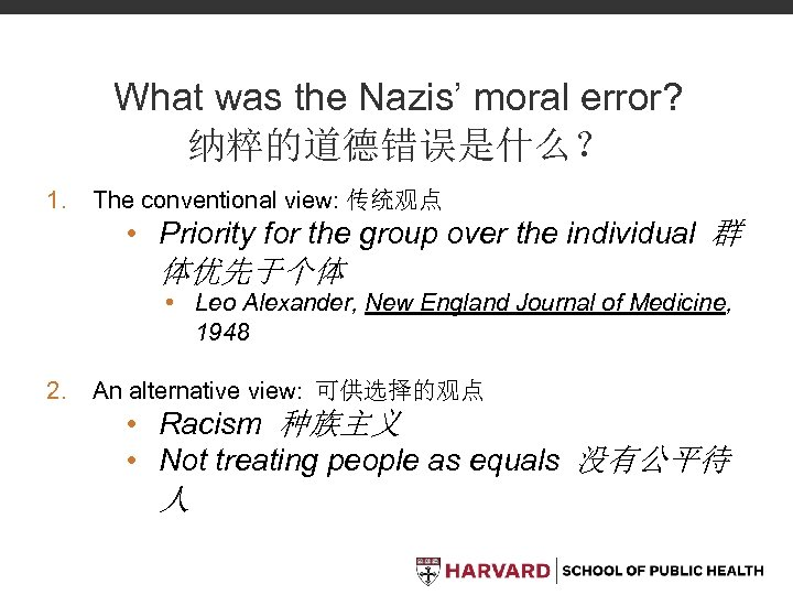 What was the Nazis' moral error? 纳粹的道德错误是什么? 1. The conventional view: 传统观点 • Priority