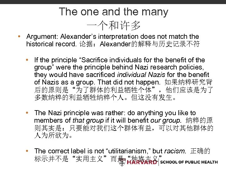 The one and the many 一个和许多 • Argument: Alexander's interpretation does not match the
