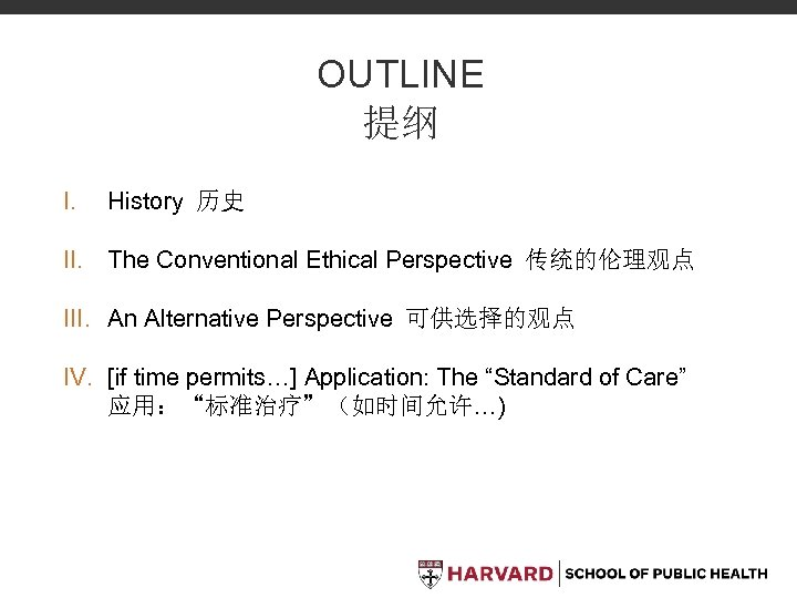 OUTLINE 提纲 I. History 历史 II. The Conventional Ethical Perspective 传统的伦理观点 III. An Alternative