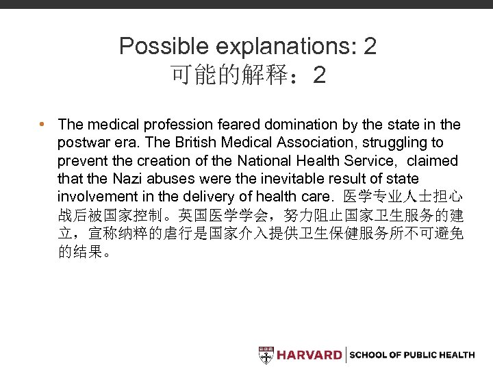 Possible explanations: 2 可能的解释: 2 • The medical profession feared domination by the state