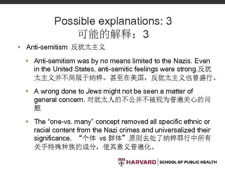 Possible explanations: 3 可能的解释: 3 • Anti-semitism 反犹太主义 • Anti-semitism was by no means