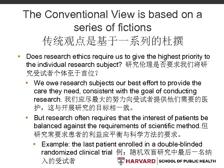 The Conventional View is based on a series of fictions 传统观点是基于一系列的杜撰 • Does research
