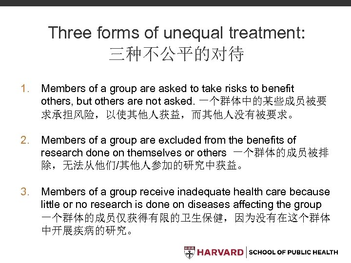 Three forms of unequal treatment: 三种不公平的对待 1. Members of a group are asked to