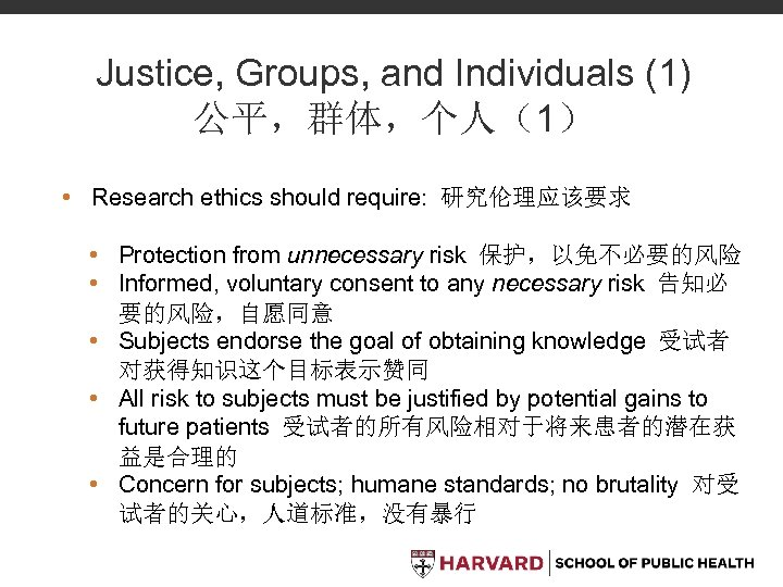 Justice, Groups, and Individuals (1) 公平,群体,个人(1) • Research ethics should require: 研究伦理应该要求 • Protection