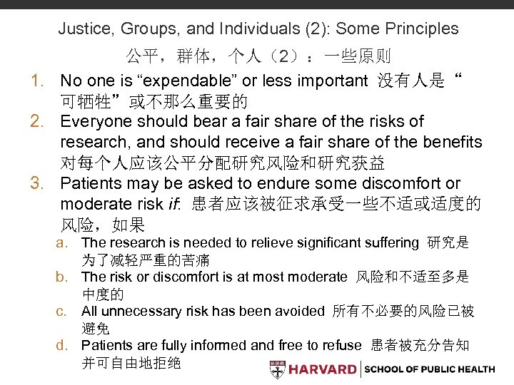 "Justice, Groups, and Individuals (2): Some Principles 公平,群体,个人(2):一些原则 1. No one is ""expendable"" or"